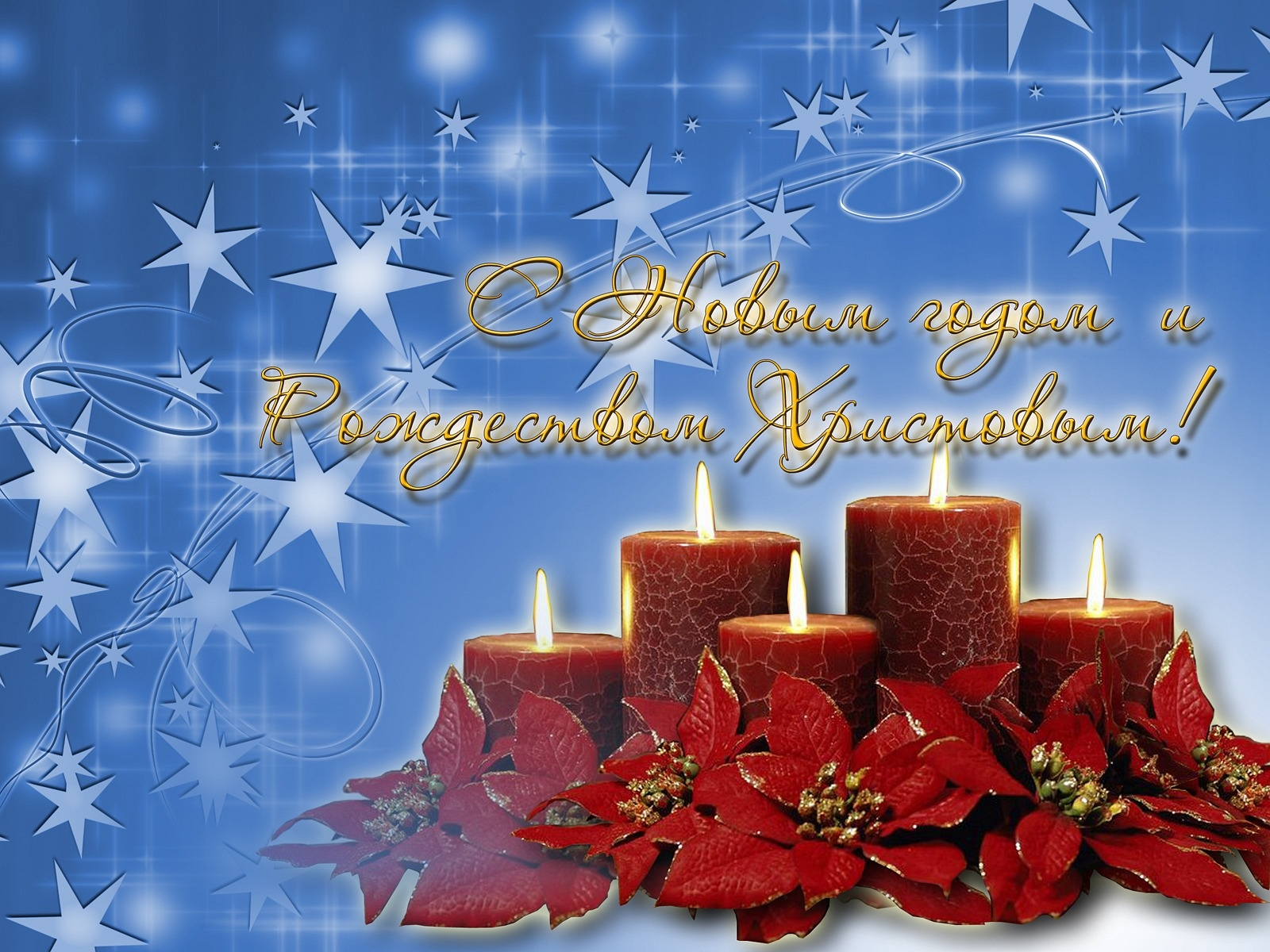 Картинки поздравление с новым годом и рождеством