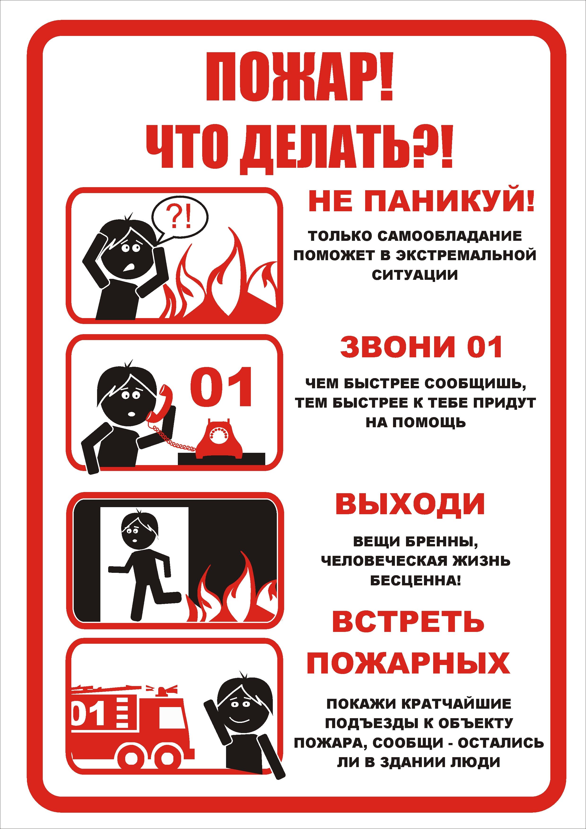 для школы инструкция по правилам пожарной безопасности