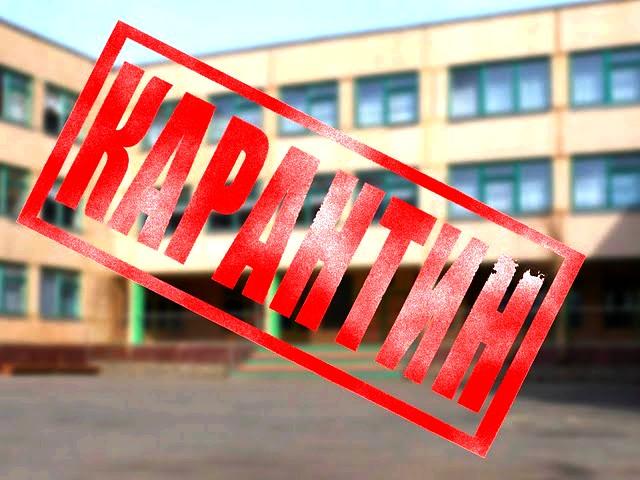 0 пять школ и 211 классов в отдельных школах в московской области закрыли на карантин из-за роста орви и гриппа