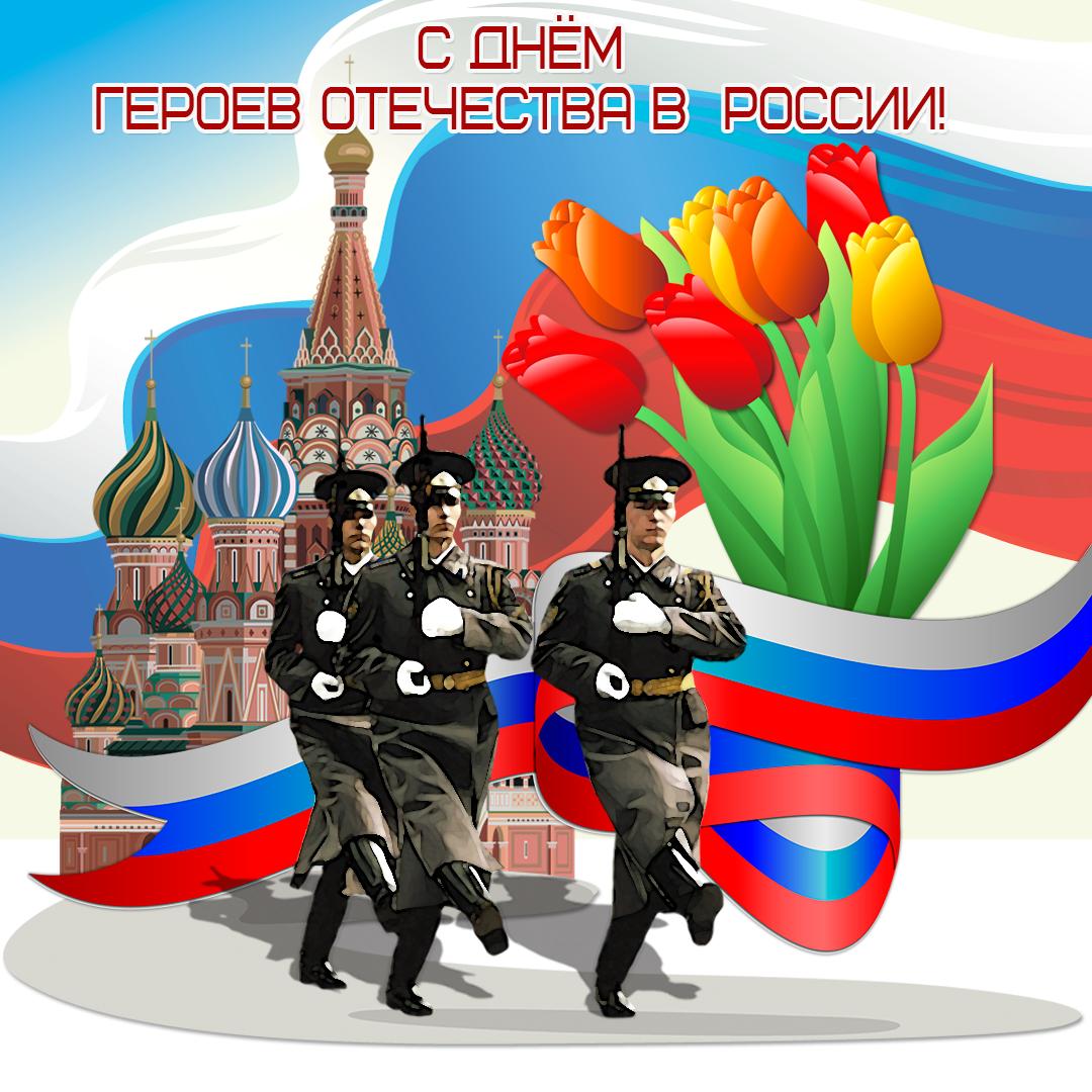 Картинка с днем героя отечества