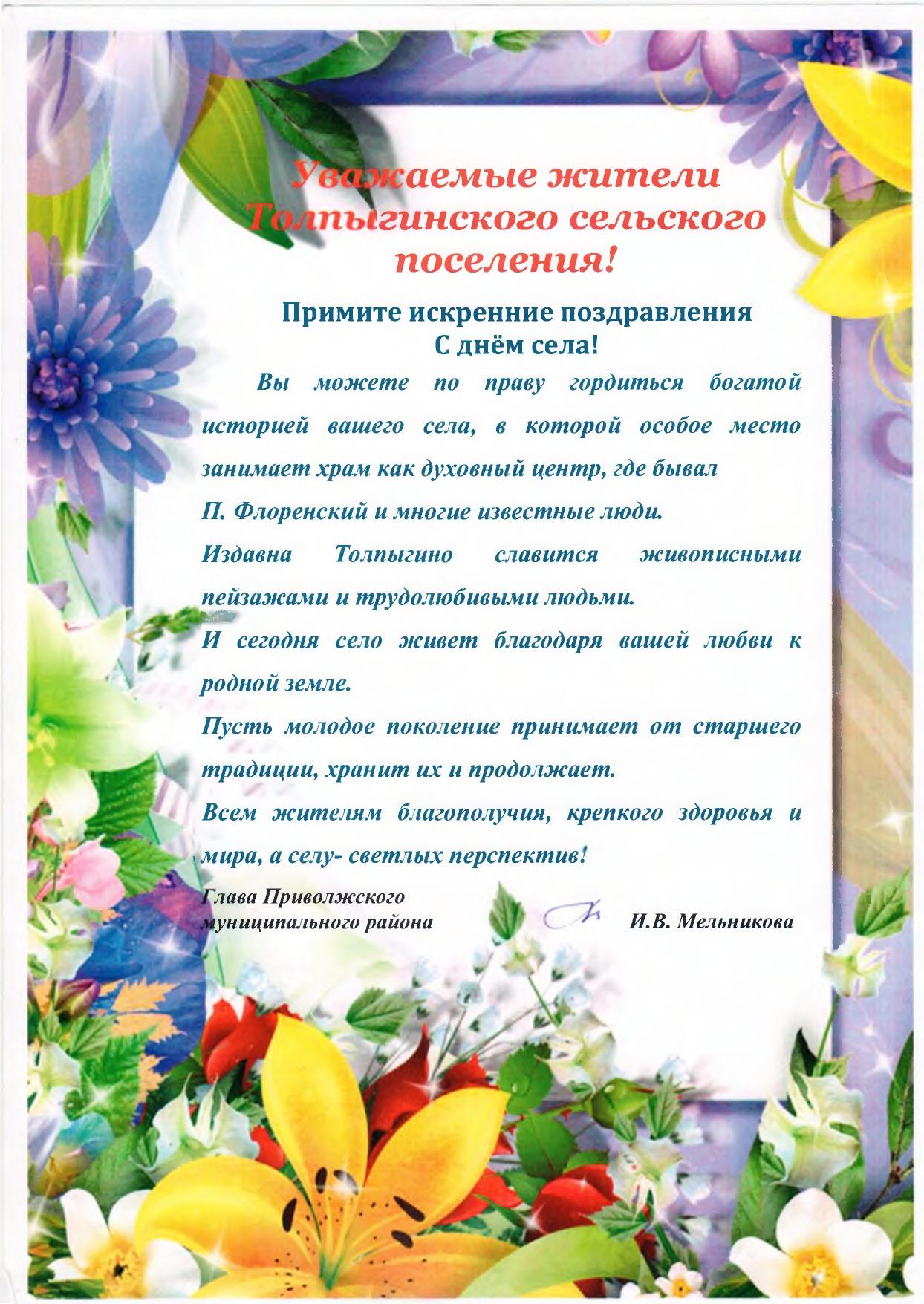 Поздравления села с юбилеем в прозе