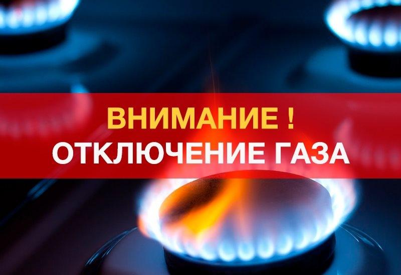 картинки с юмором об отключении газа вашего
